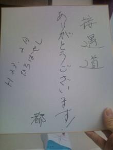 戸澤良親の医療コンサル珍道中日記-平林さん色紙