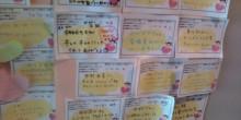 戸澤良親の医療コンサル珍道中日記-ありがとうカード