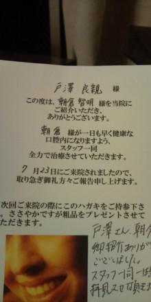 戸澤良親の医療コンサル珍道中日記-お礼状