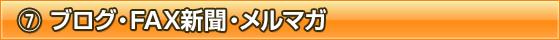 ⑦ ブログ・FAX新聞・メルマガ
