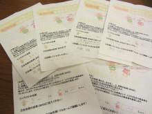 戸澤良親の医療コンサル珍道中日記-名付け親