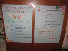 戸澤良親の医療コンサル珍道中日記-患者投票