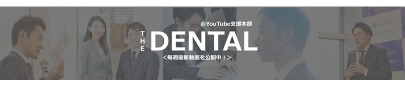 毎週最新動画を公開中 THE DENTAL
