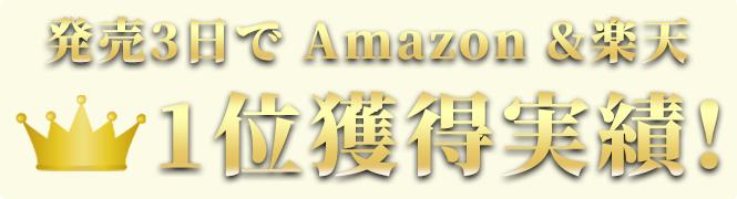発売3日でAmazon &楽天1位獲得実績!